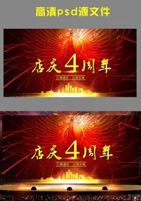 红色炫酷店庆四周年展板