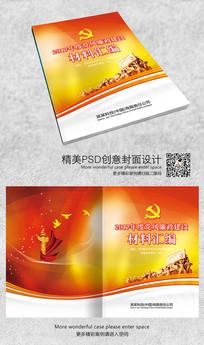 红色通用党建封面设计