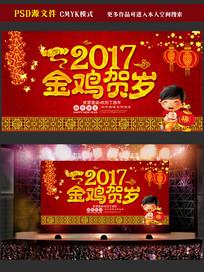红色喜庆2017金鸡贺岁春节展板