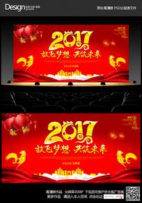 红色喜庆创意2017鸡年企业年会舞台背景设计