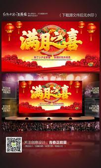 红色喜庆满月之喜宣传海报