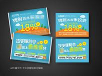 互联网金融P2P纸巾包装广告模板