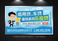 互联网金融贷款户外海报设计
