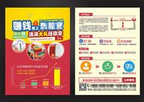 互联网金融理财宣传单设计