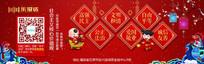 互联网金融新年广告彩页
