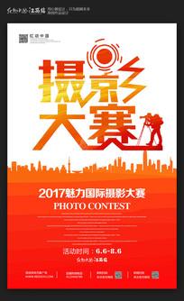 简约创意摄影大赛宣传海报