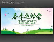 简约学校春季运动会宣传海报