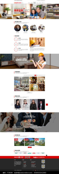 简约装潢环境设计公司网站首页