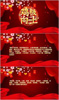 鸡极向上2017鸡年春节新年电子贺卡