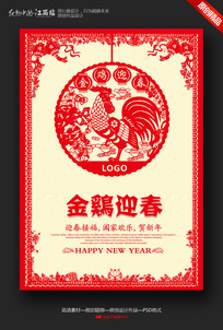 金鸡迎春宣传剪纸海报
