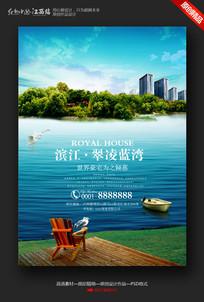 蓝色高端大气房地产海报