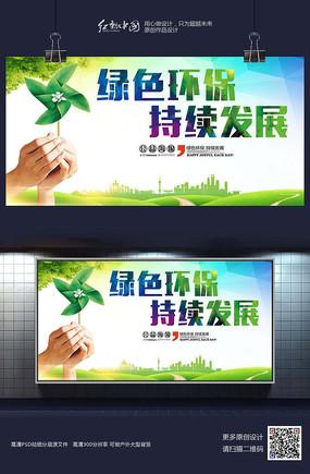 绿色环保持续发展创意公益海报设计 PSD
