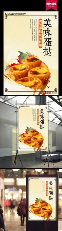 美味蛋挞海报设计