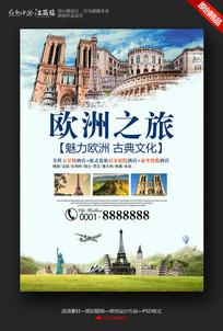 欧洲之旅旅游海报