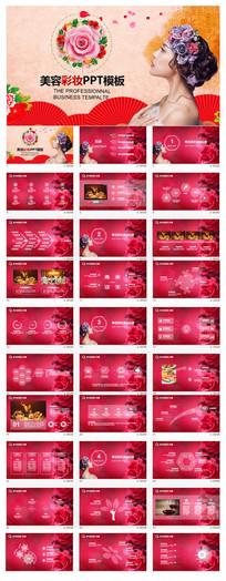 三八妇女节女性美容护肤彩妆PPT模板