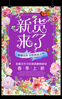 商超创意花卉春季新品上市促销海报