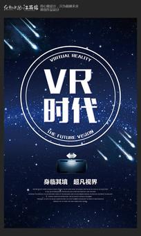 时尚VR宣传海报