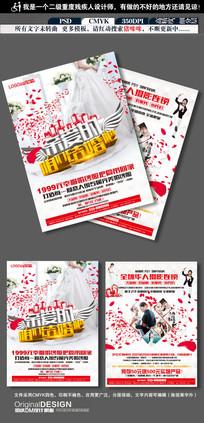 十一国庆节婚纱影楼活动宣传单