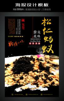 松仁蚂蚁中国风美食海报