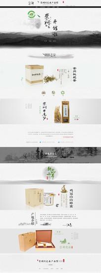 淘宝茶叶食品店铺首页模板