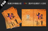 同学录封面设计