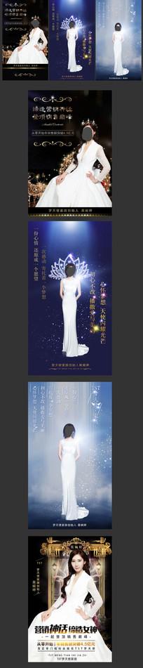 微商化妆品促销海报人物形象海报