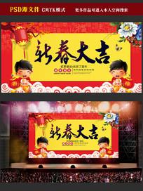 新春大吉春节海报背景