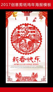 新春快乐鸡年剪纸海报