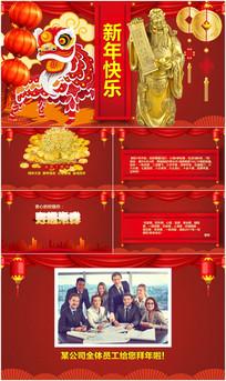 新年快乐春节祝福动态电子贺卡PPT