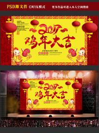 喜庆鸡年大吉2017春节海报模板
