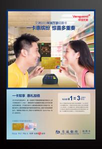 银行超市联名信用卡海报