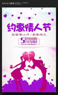 约惠情人节促销海报设计