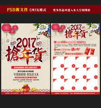 中国风2017抢年货超市宣传单