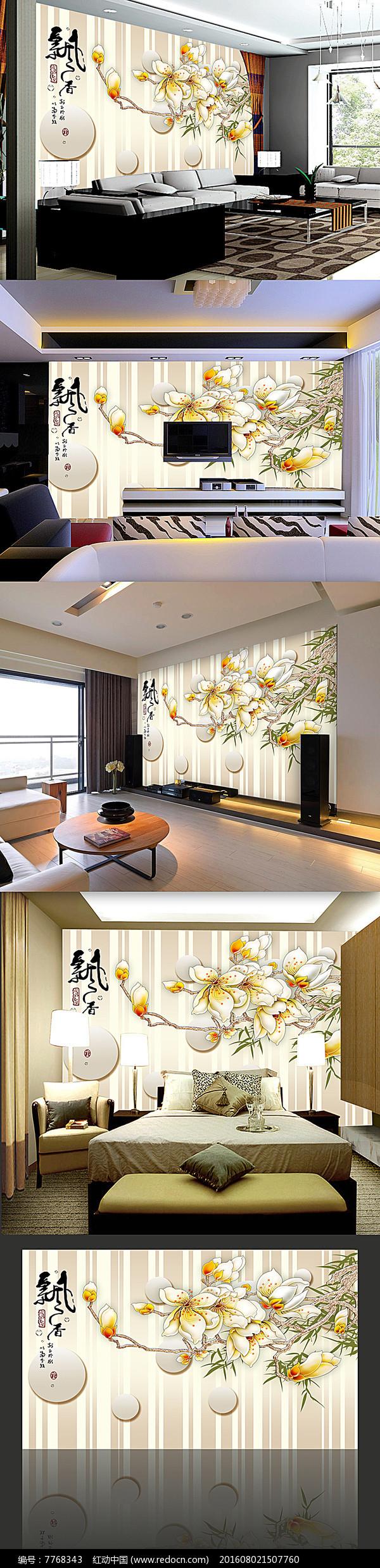 中国风背景墙电视墙图片