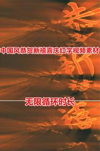 中国风恭贺新禧大红字喜庆新年背景视频