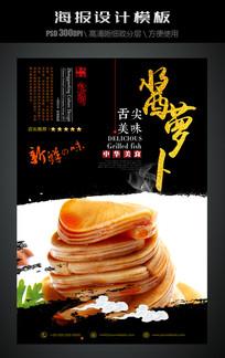 中国风酱萝卜美食海报
