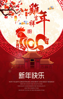 中国风鸡年新春大吉海报