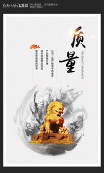 中国风企业文化质量展板