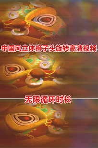 中国风石狮子头旋转舞狮背景循环视频 mp4