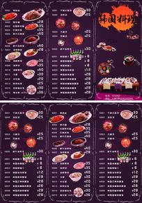 紫色韩国料理餐饮菜单三折页模板