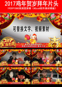 2017鸡年拜年视频