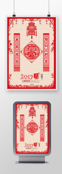 2017鸡年剪纸中国风新年快乐春节展板海报 PSD
