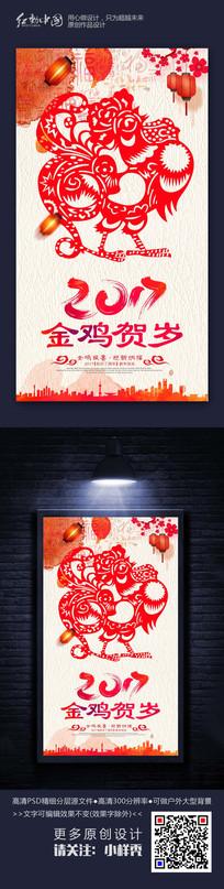 2017金鸡贺岁时尚新年海报设计素材