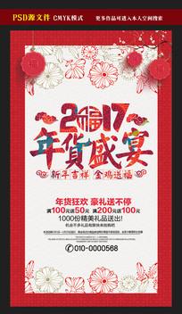 2017年货盛宴活动海报模板