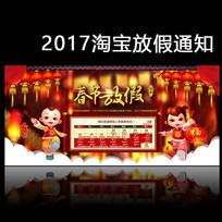 2017淘宝天猫春节放假通知模版
