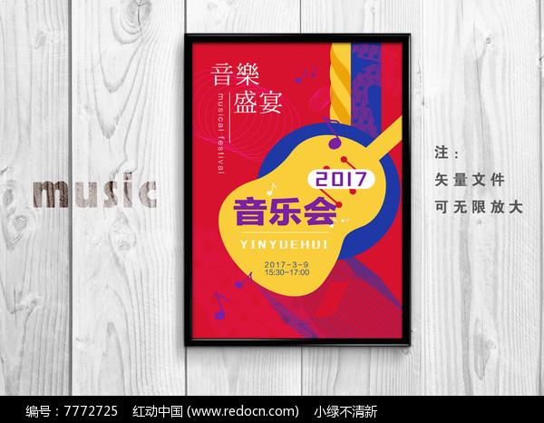 2017音乐海报设计图片