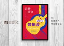 2017音乐海报设计