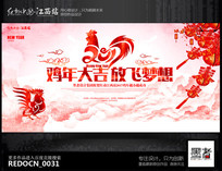 彩墨创意2017鸡年企业年会舞台背景展板下载