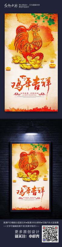 炫彩水墨鸡年大吉时尚海报设计