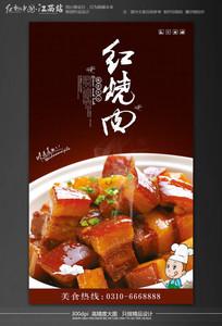 传统美食文化红烧肉海报设计